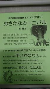おさかなカーニバルin蒲刈!!! - [1/2]