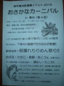 7/21(日)おさかなカーニバル!!!in蒲刈 - [1/2]