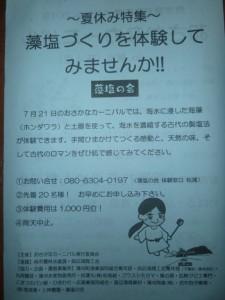 7/21(日)おさかなカーニバル!!!in蒲刈 - [2/2]