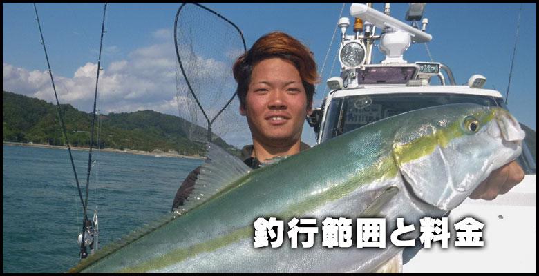 釣行範囲と料金